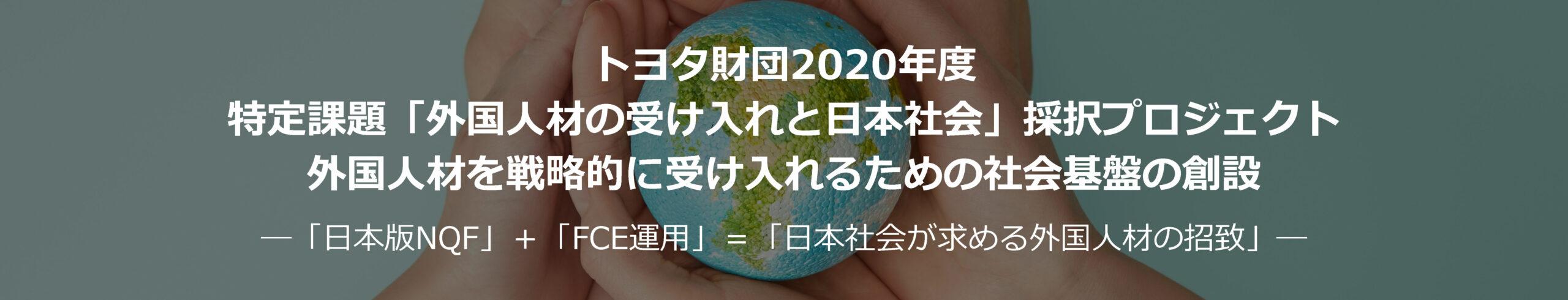 トヨタ財団2020年度<br>特定課題「外国人材の受け入れと日本社会」<br>外国人材を戦略的に受け入れるための社会基盤の創設